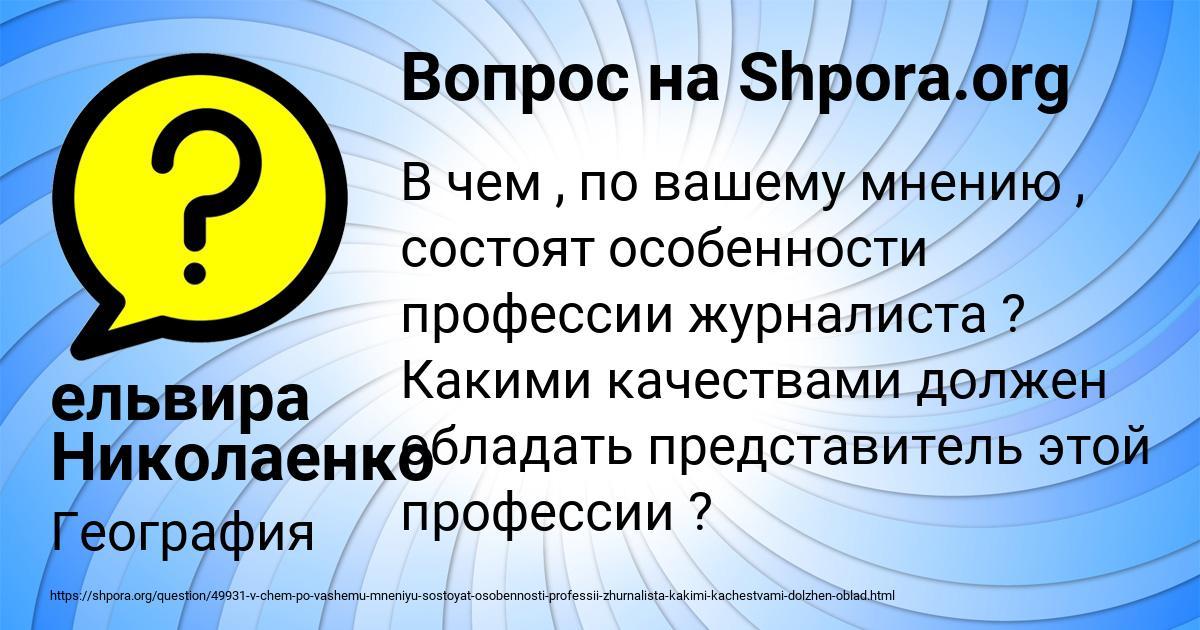 Картинка с текстом вопроса от пользователя ельвира Николаенко