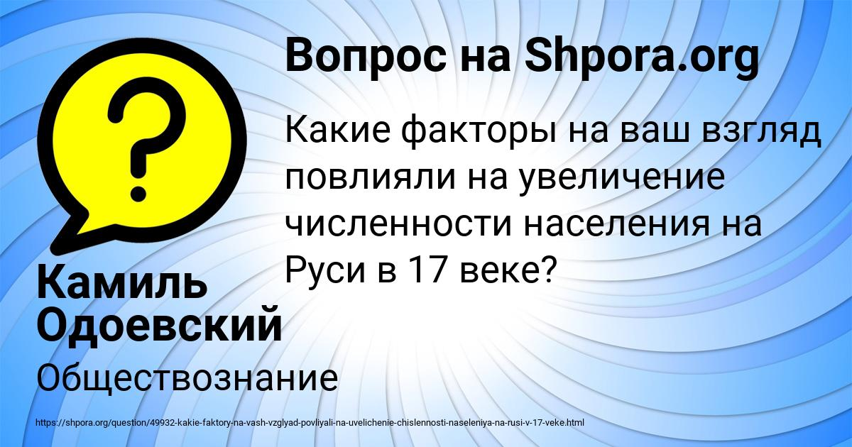 Картинка с текстом вопроса от пользователя Камиль Одоевский