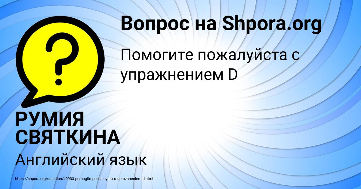 Картинка с текстом вопроса от пользователя РУМИЯ СВЯТКИНА