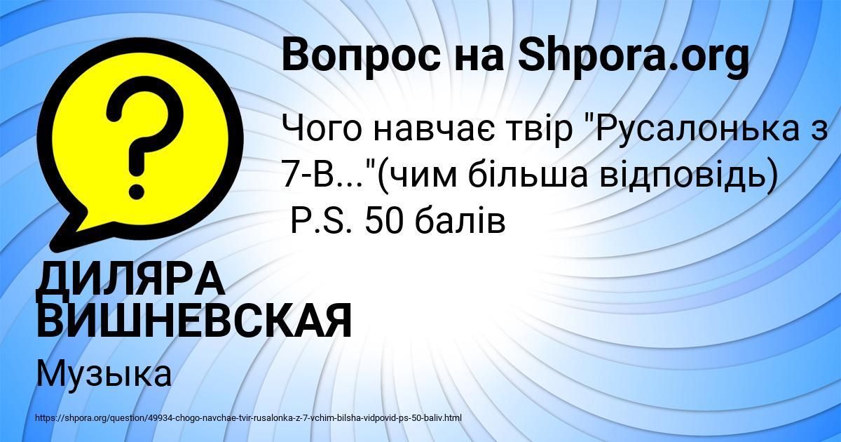 Картинка с текстом вопроса от пользователя ДИЛЯРА ВИШНЕВСКАЯ