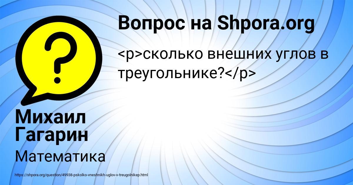 Картинка с текстом вопроса от пользователя Михаил Гагарин