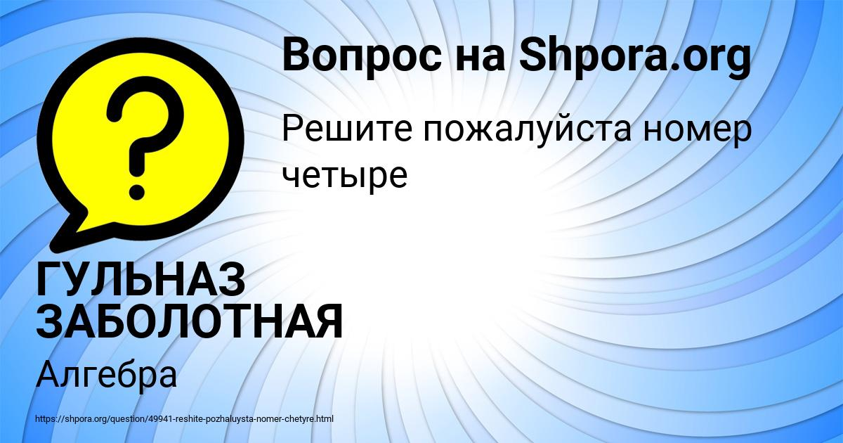 Картинка с текстом вопроса от пользователя ГУЛЬНАЗ ЗАБОЛОТНАЯ