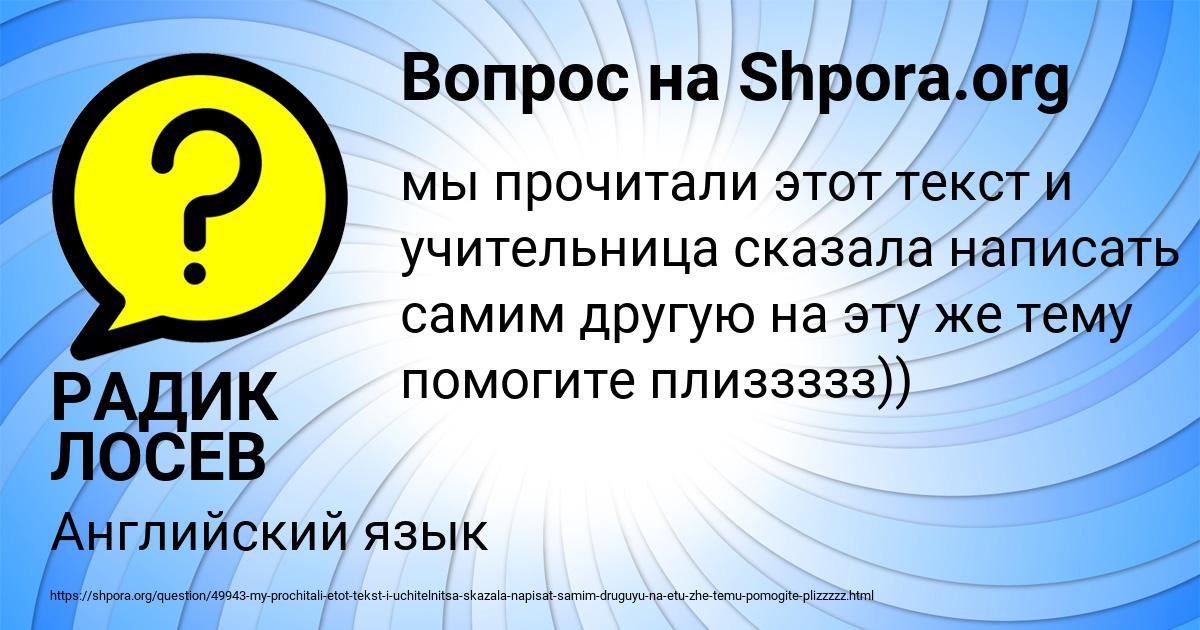 Картинка с текстом вопроса от пользователя РАДИК ЛОСЕВ