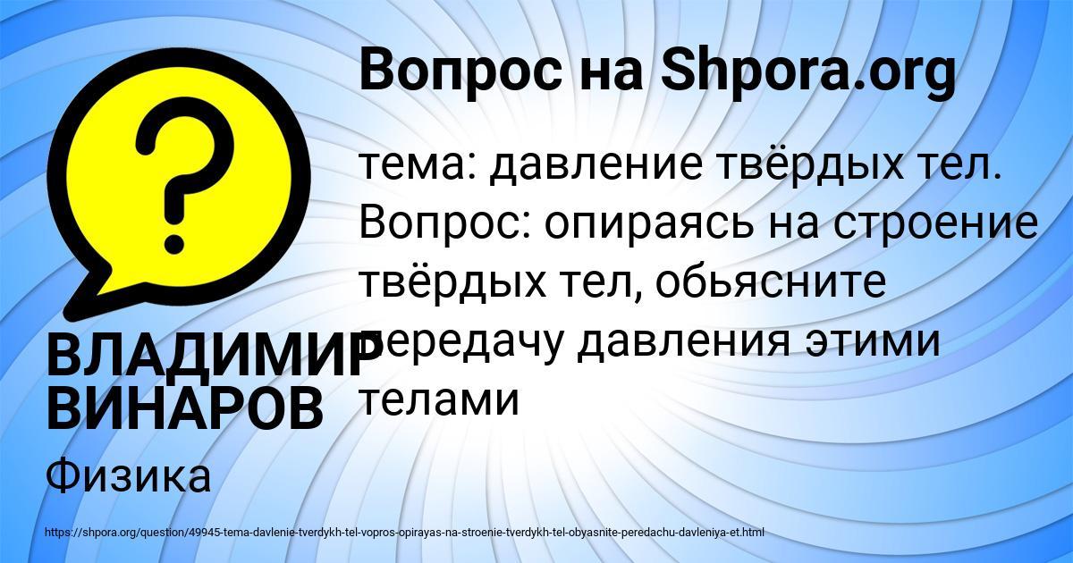 Картинка с текстом вопроса от пользователя ВЛАДИМИР ВИНАРОВ