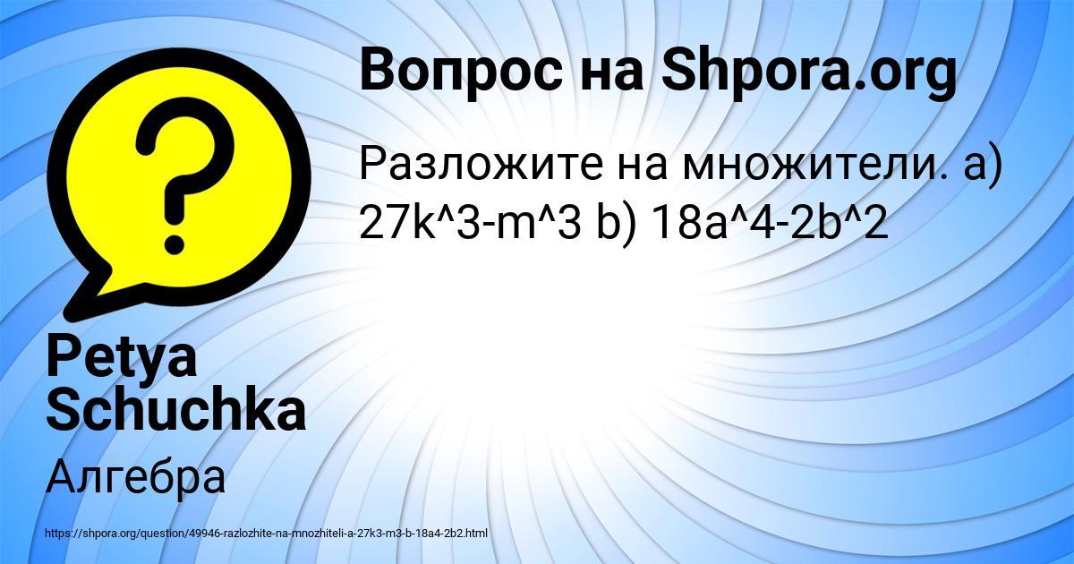 Картинка с текстом вопроса от пользователя Petya Schuchka