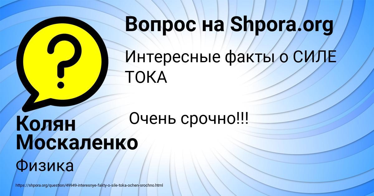 Картинка с текстом вопроса от пользователя Колян Москаленко