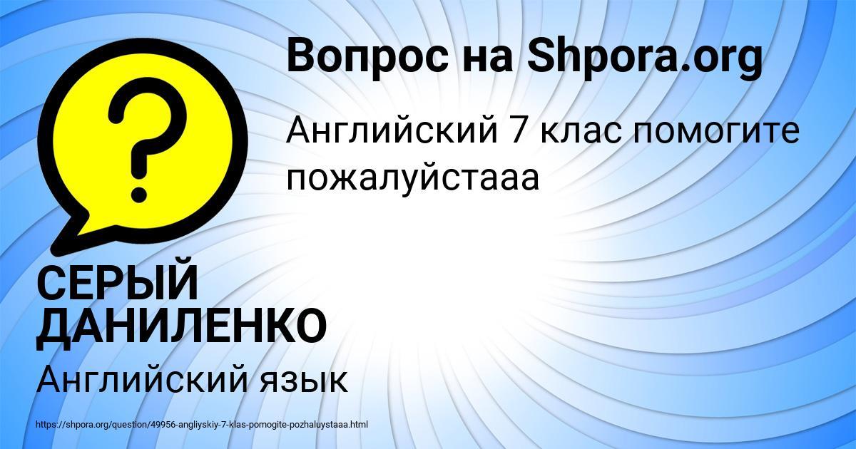 Картинка с текстом вопроса от пользователя СЕРЫЙ ДАНИЛЕНКО