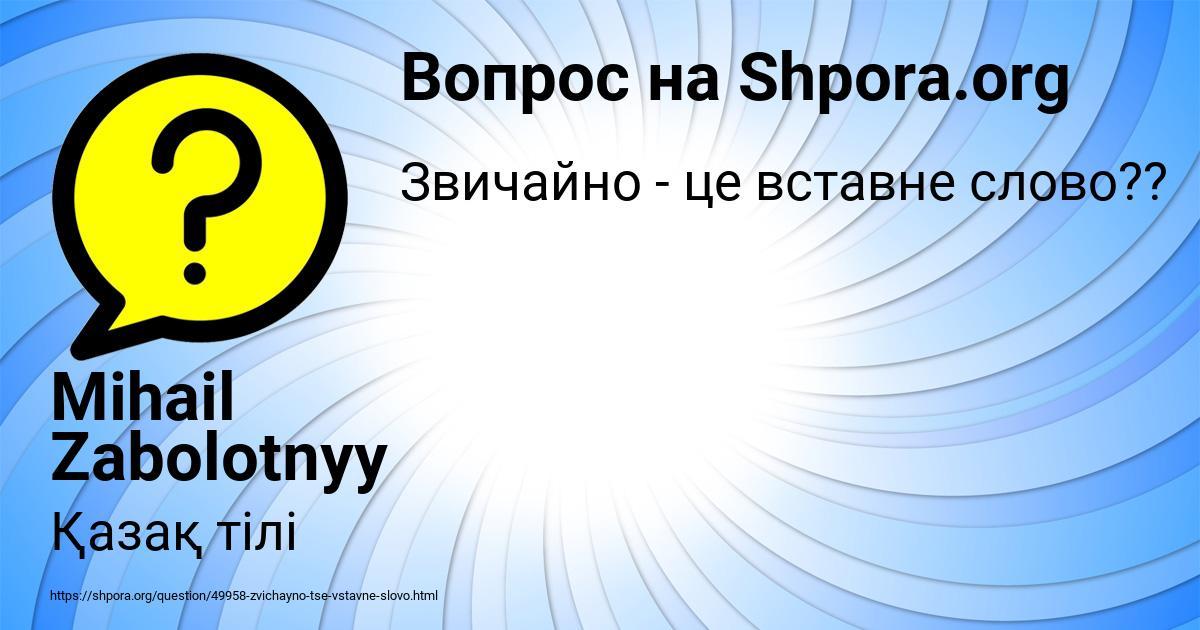 Картинка с текстом вопроса от пользователя Mihail Zabolotnyy