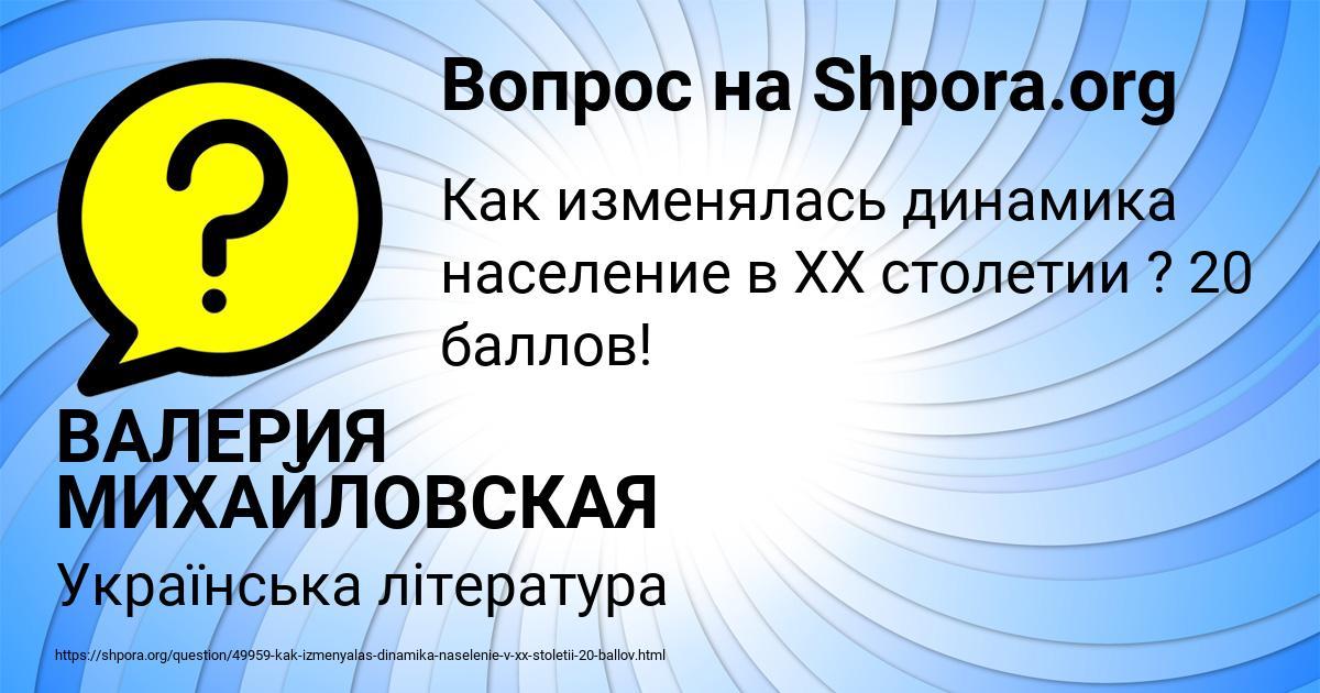 Картинка с текстом вопроса от пользователя ВАЛЕРИЯ МИХАЙЛОВСКАЯ