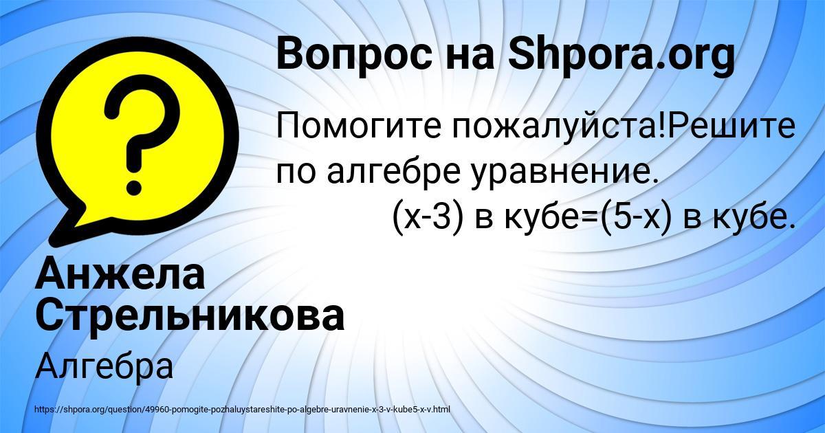Картинка с текстом вопроса от пользователя Анжела Стрельникова