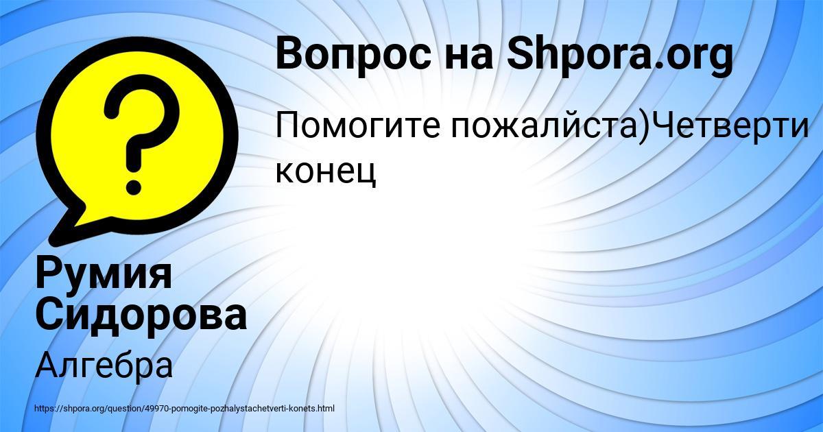 Картинка с текстом вопроса от пользователя Румия Сидорова