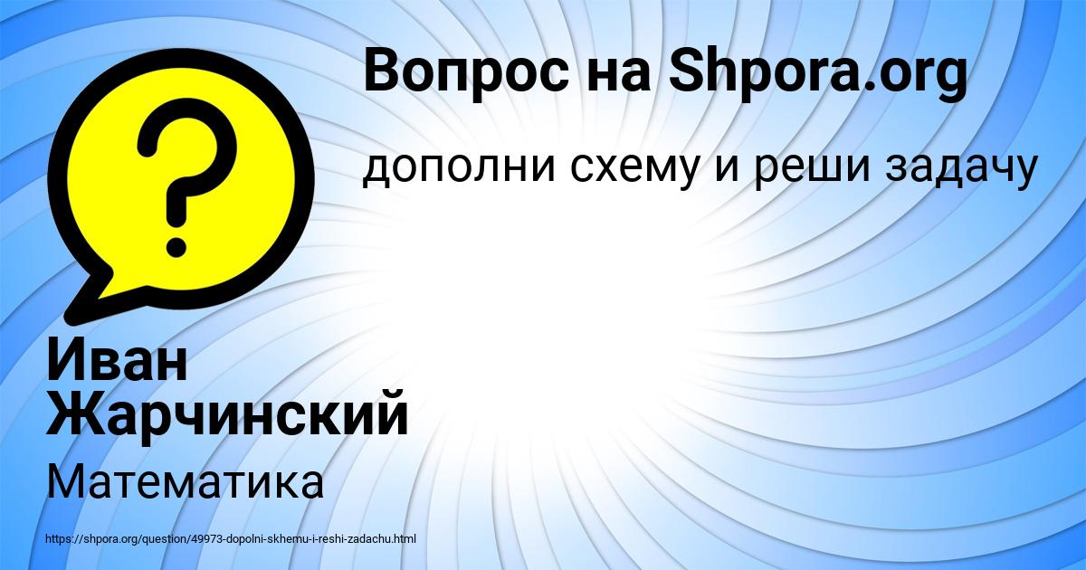 Картинка с текстом вопроса от пользователя Иван Жарчинский