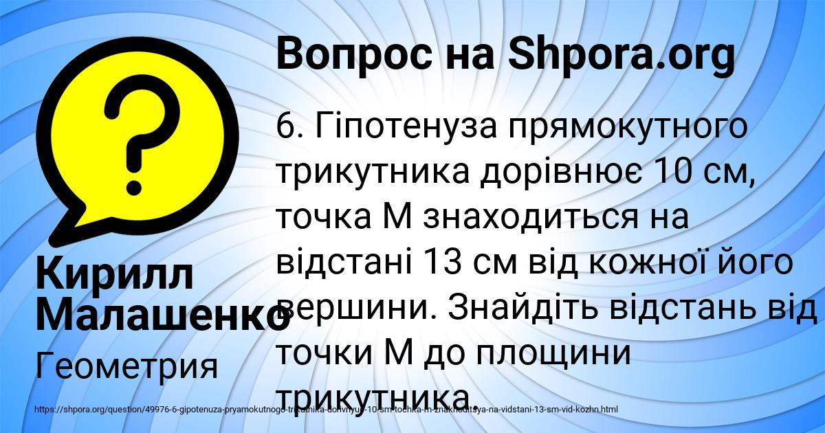 Картинка с текстом вопроса от пользователя Кирилл Малашенко