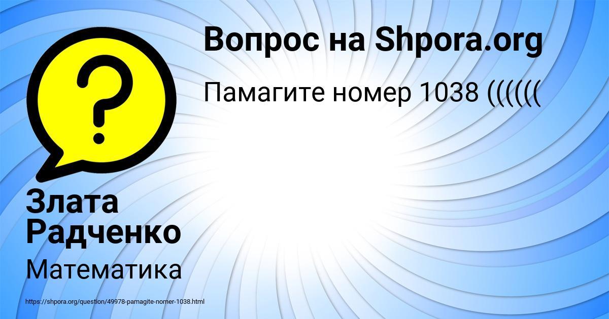 Картинка с текстом вопроса от пользователя Злата Радченко