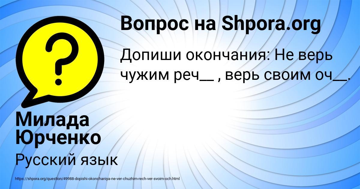 Картинка с текстом вопроса от пользователя Милада Юрченко