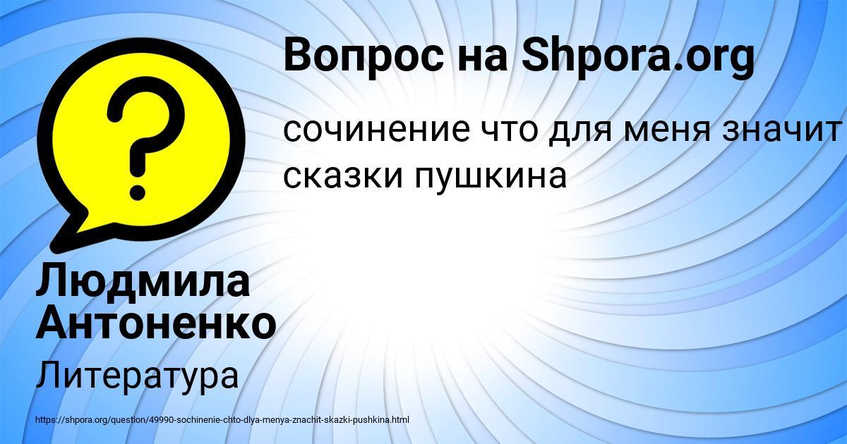 Картинка с текстом вопроса от пользователя Людмила Антоненко