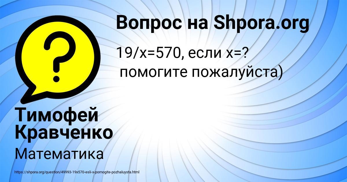 Картинка с текстом вопроса от пользователя Тимофей Кравченко