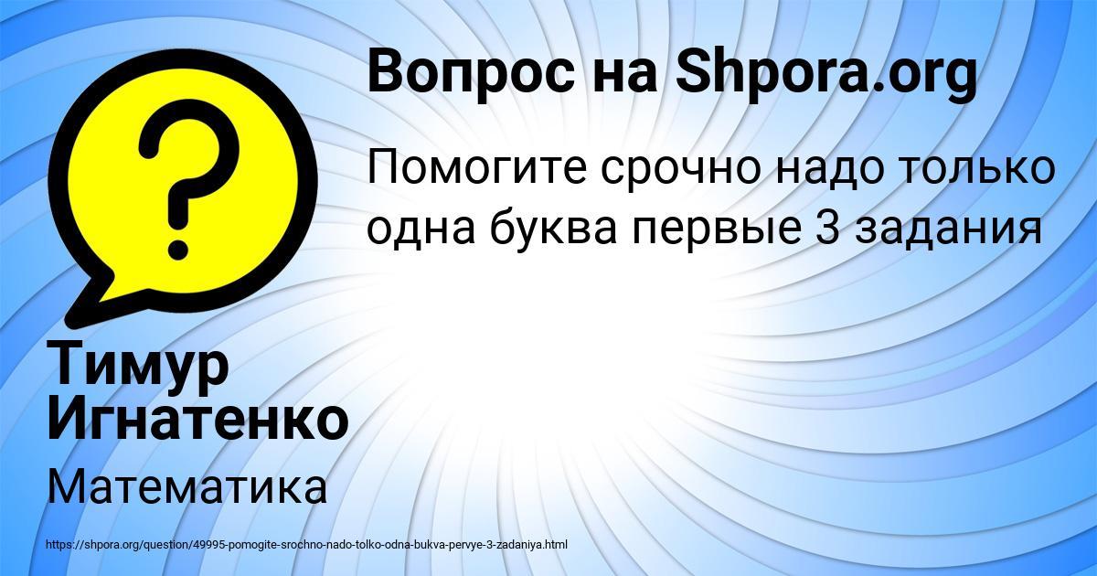 Картинка с текстом вопроса от пользователя Тимур Игнатенко
