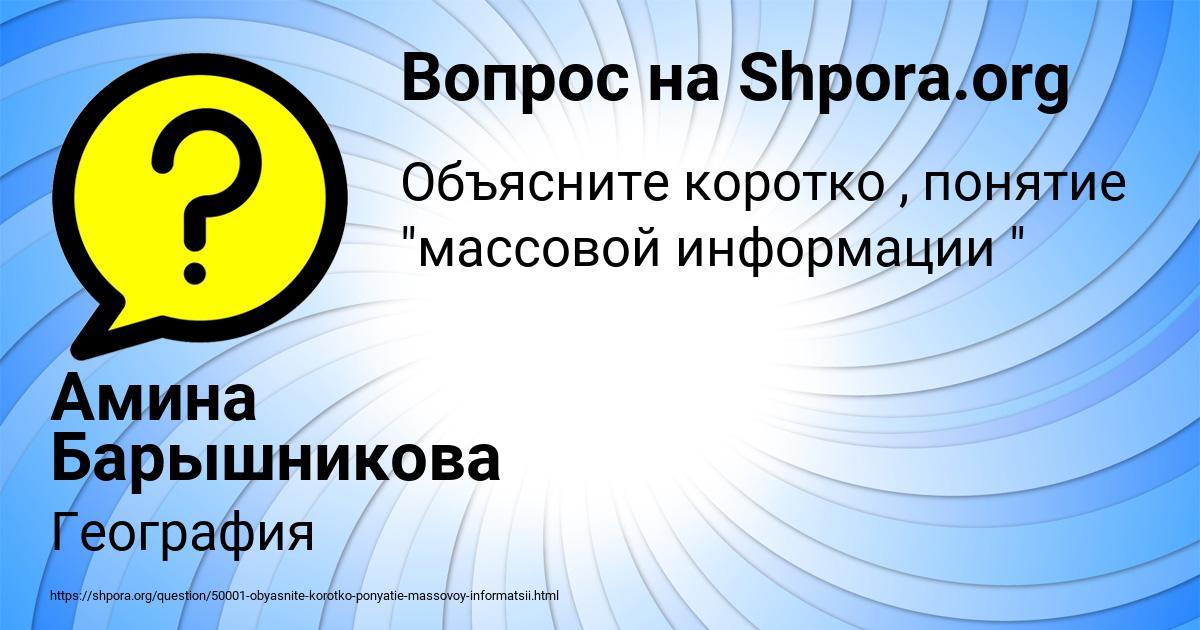 Картинка с текстом вопроса от пользователя Амина Барышникова
