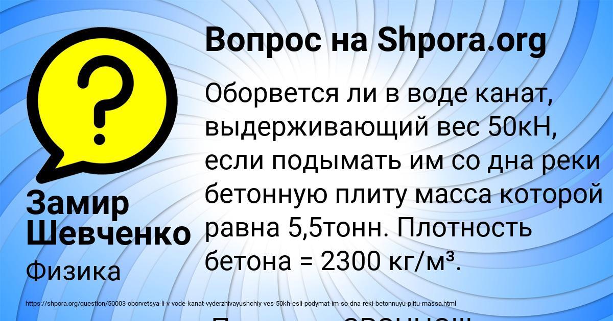 Картинка с текстом вопроса от пользователя Замир Шевченко