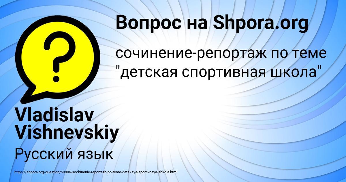 Картинка с текстом вопроса от пользователя Vladislav Vishnevskiy
