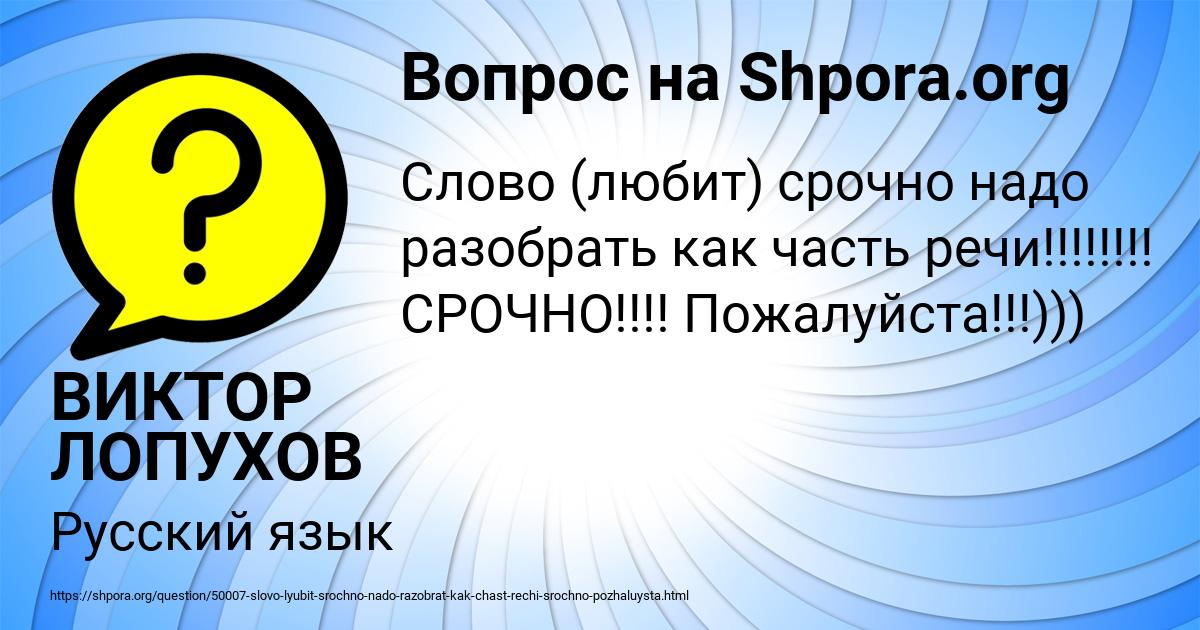 Картинка с текстом вопроса от пользователя ВИКТОР ЛОПУХОВ