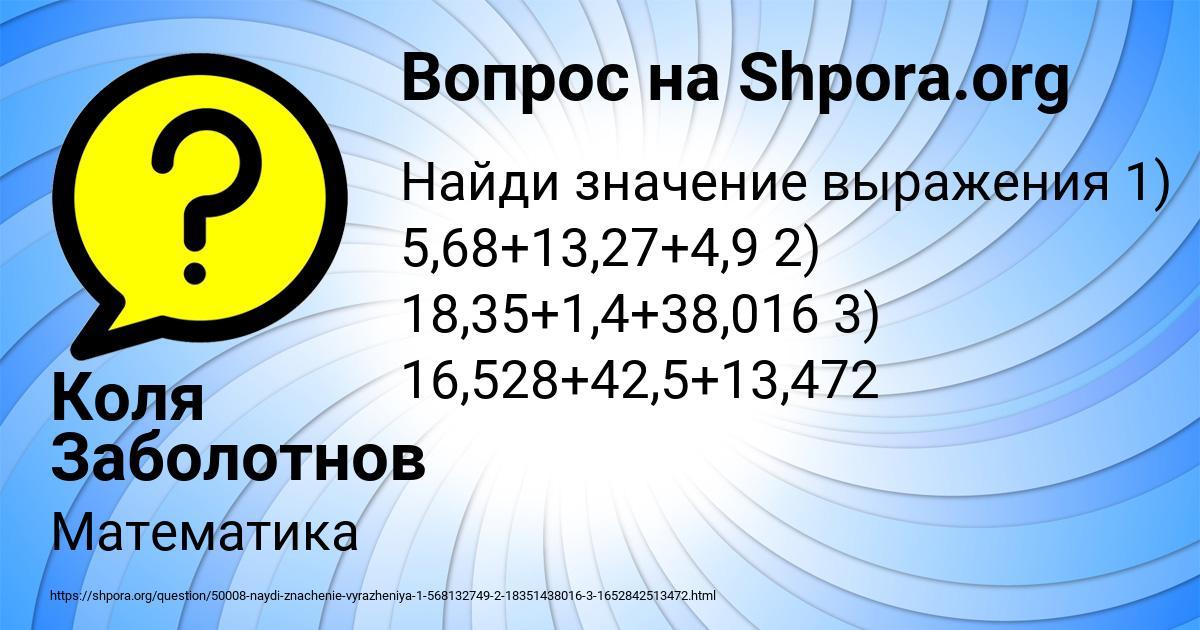 Картинка с текстом вопроса от пользователя Коля Заболотнов