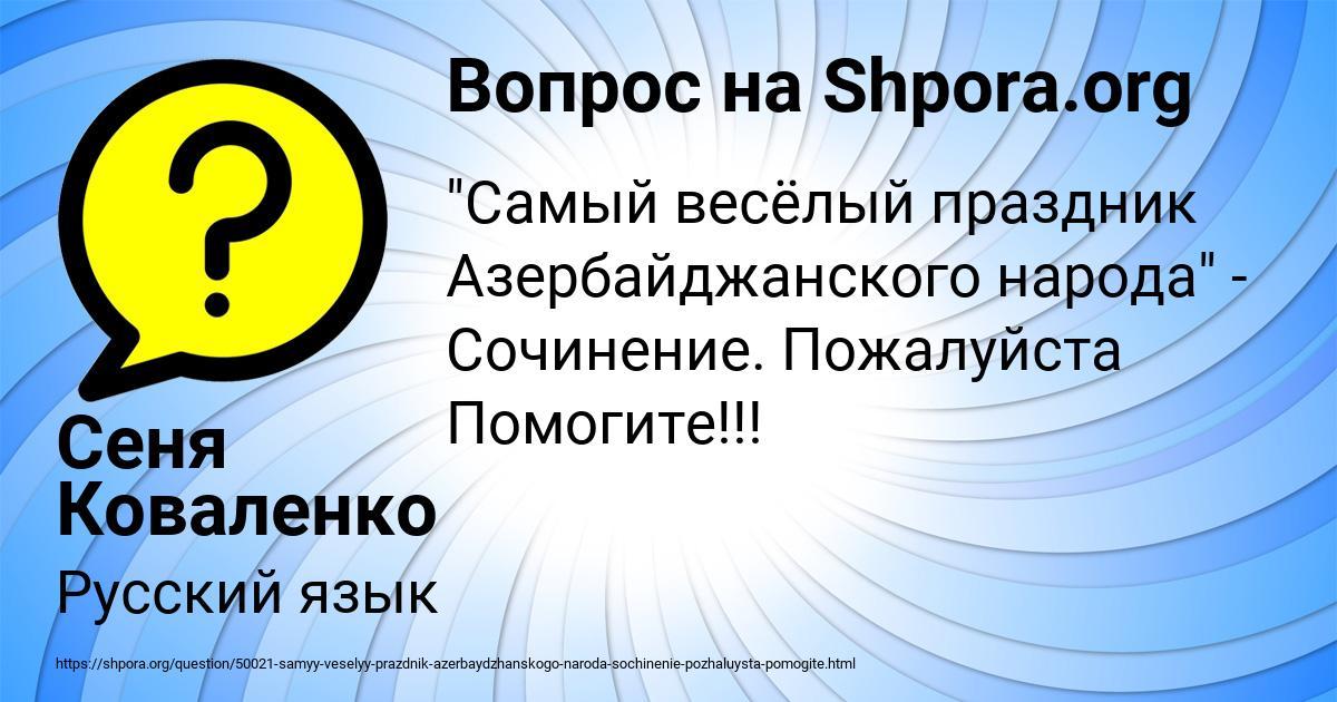 Картинка с текстом вопроса от пользователя Сеня Коваленко