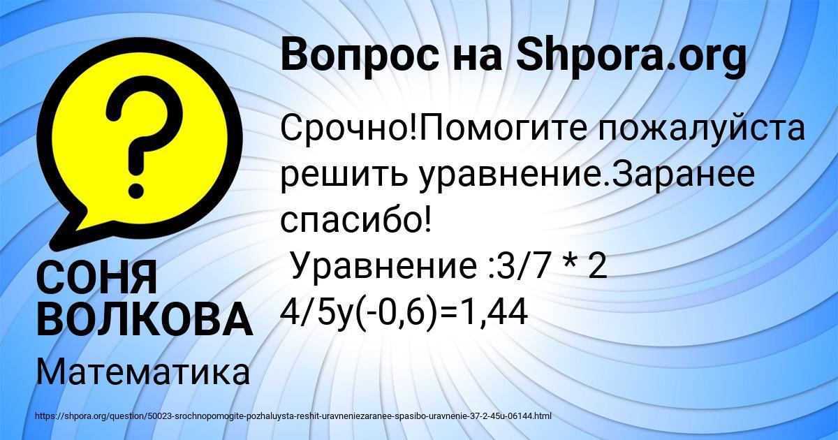 Картинка с текстом вопроса от пользователя СОНЯ ВОЛКОВА
