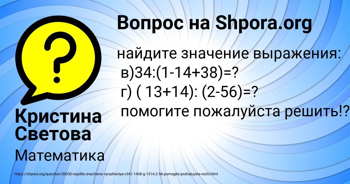 Картинка с текстом вопроса от пользователя Кристина Светова