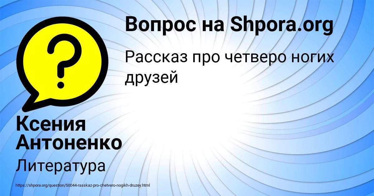 Картинка с текстом вопроса от пользователя Ксения Антоненко