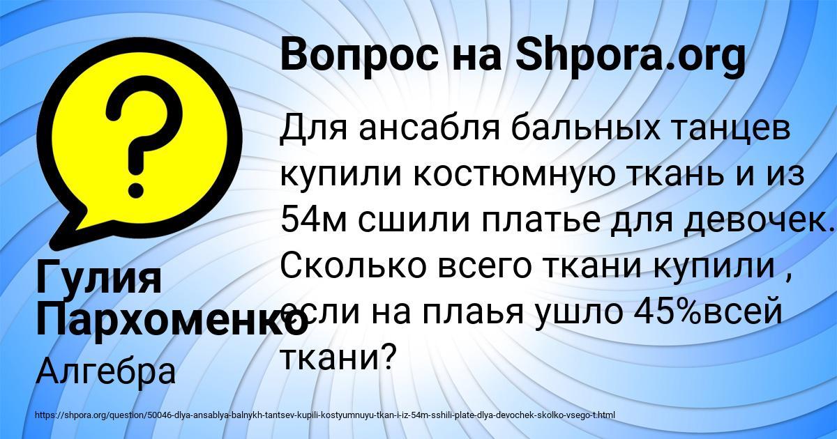 Картинка с текстом вопроса от пользователя Гулия Пархоменко