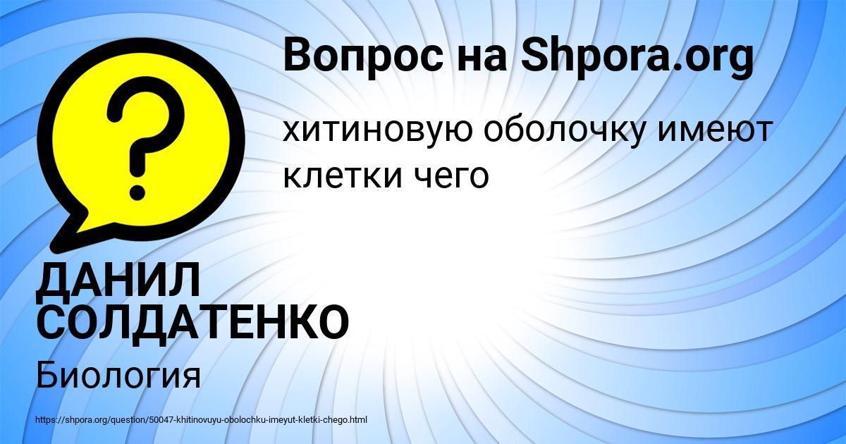 Картинка с текстом вопроса от пользователя ДАНИЛ СОЛДАТЕНКО