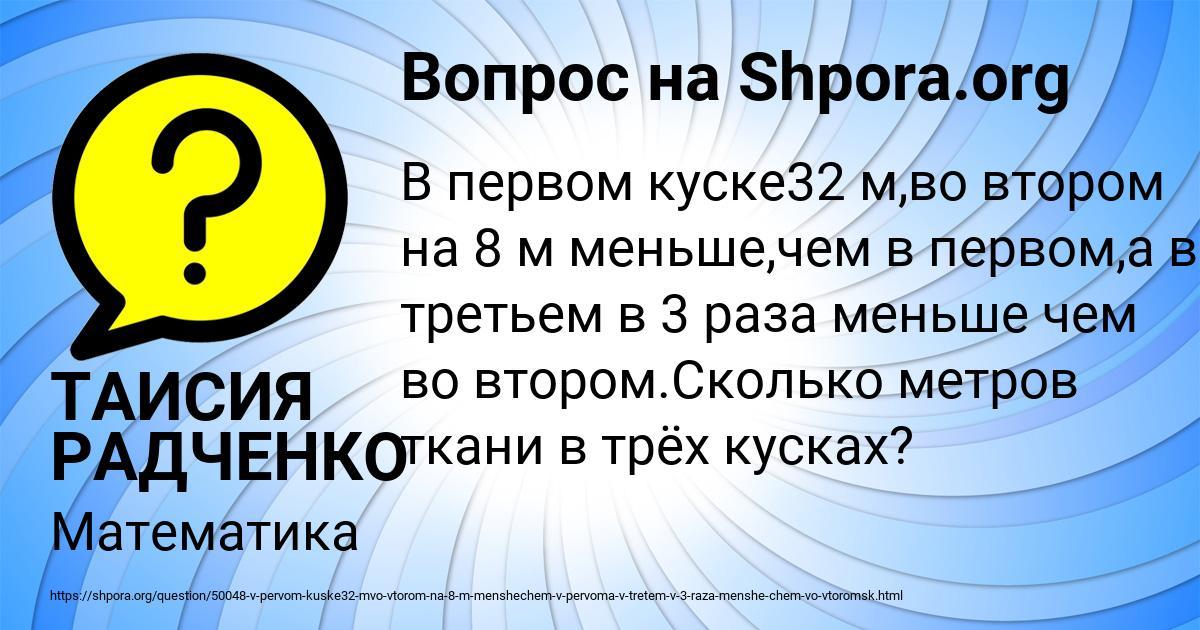 Картинка с текстом вопроса от пользователя ТАИСИЯ РАДЧЕНКО