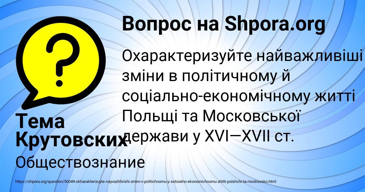 Картинка с текстом вопроса от пользователя Тема Крутовских