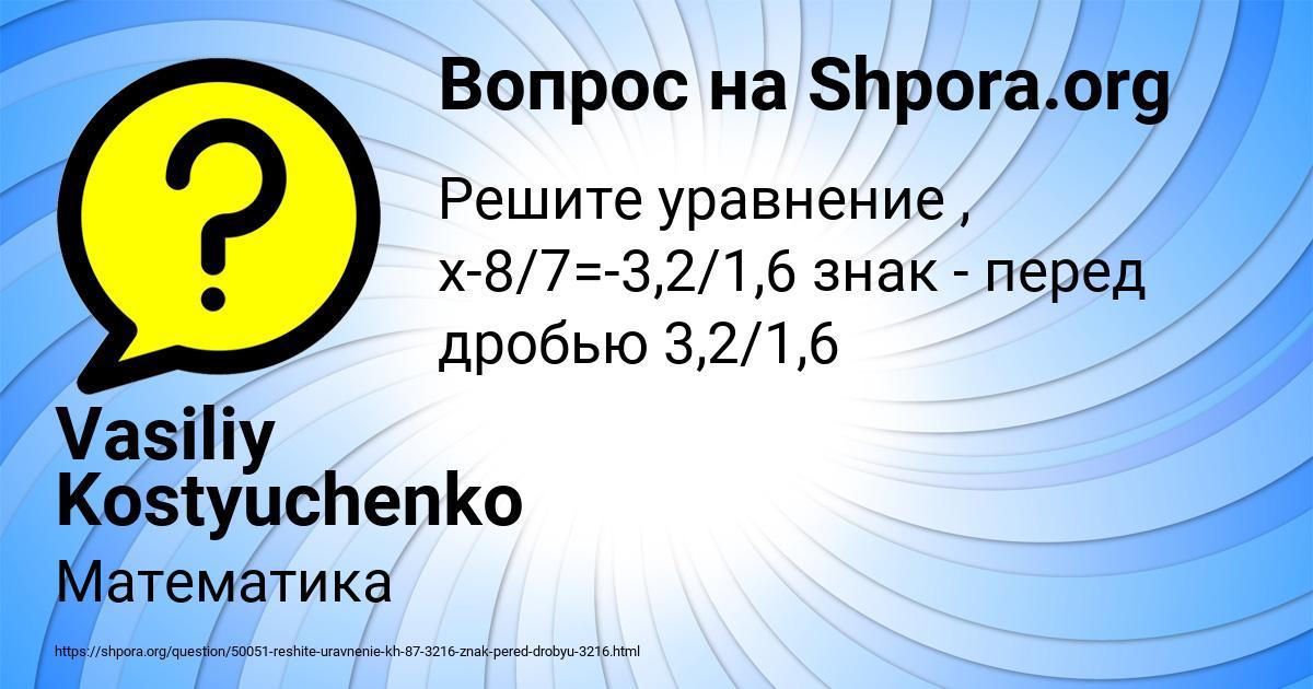 Картинка с текстом вопроса от пользователя Vasiliy Kostyuchenko