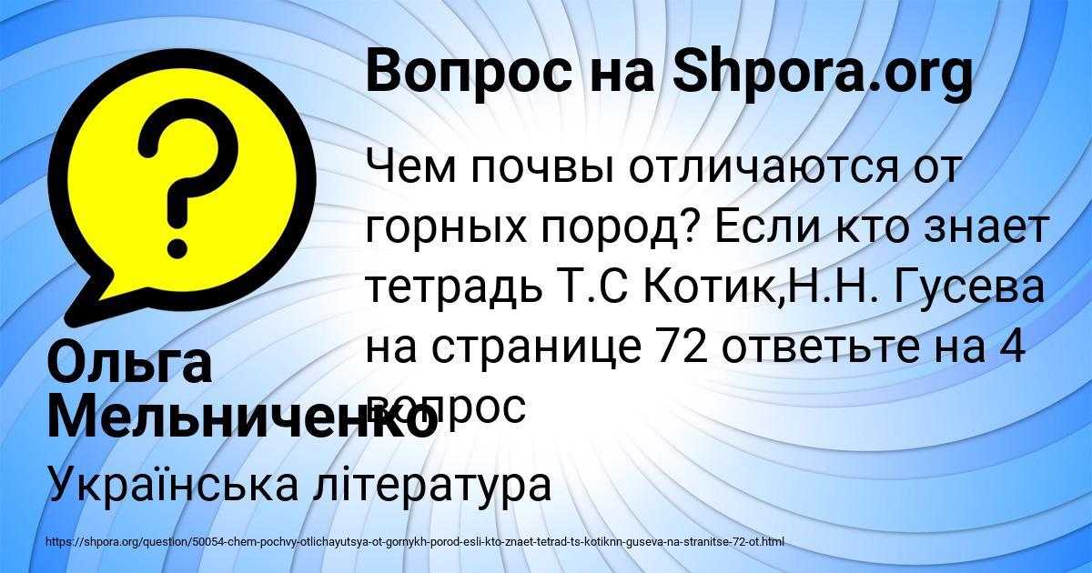 Картинка с текстом вопроса от пользователя Ольга Мельниченко