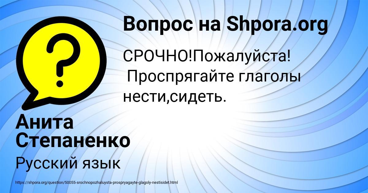 Картинка с текстом вопроса от пользователя Анита Степаненко