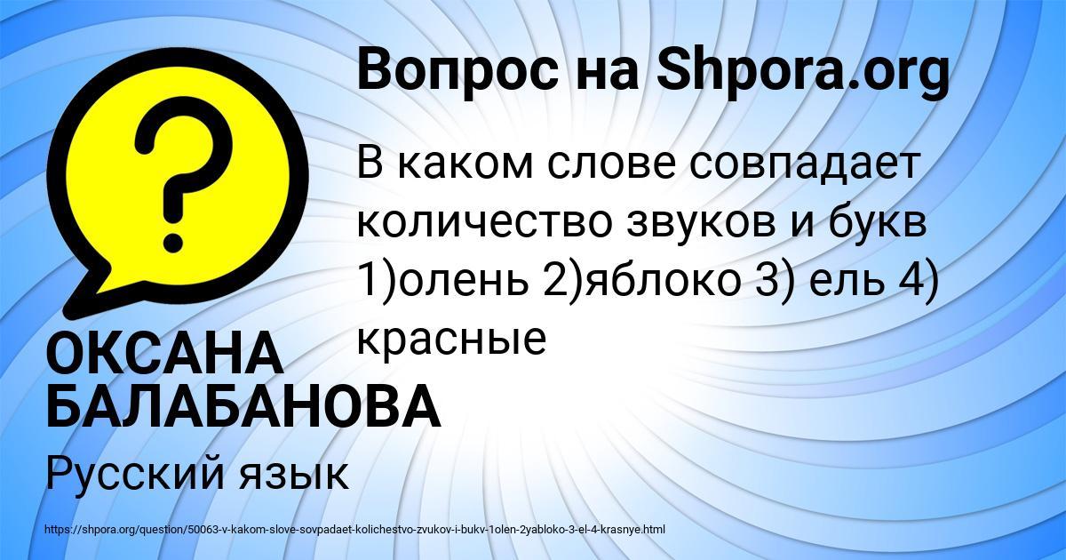 Картинка с текстом вопроса от пользователя ОКСАНА БАЛАБАНОВА