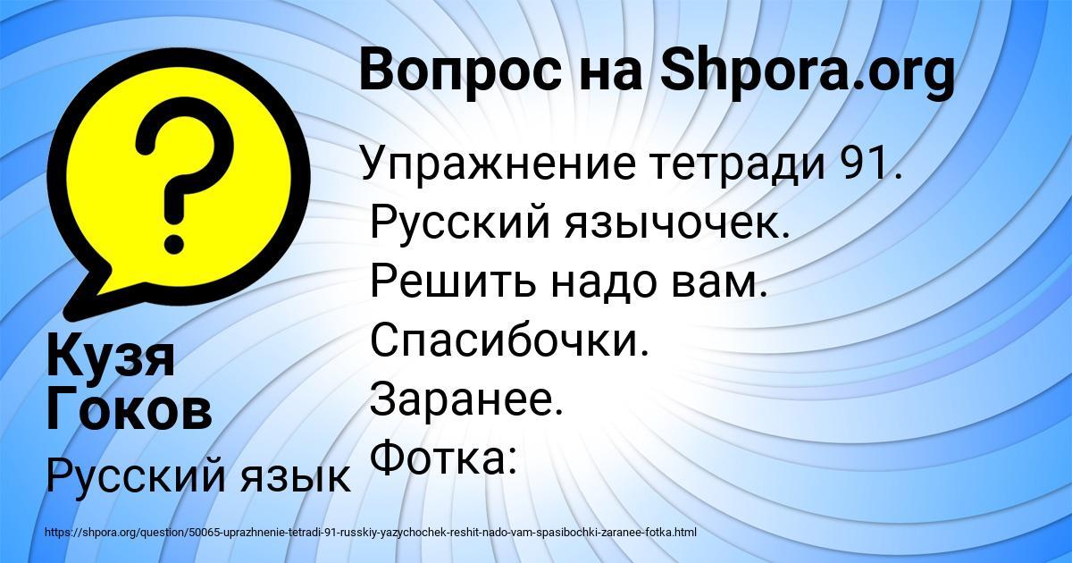 Картинка с текстом вопроса от пользователя Кузя Гоков
