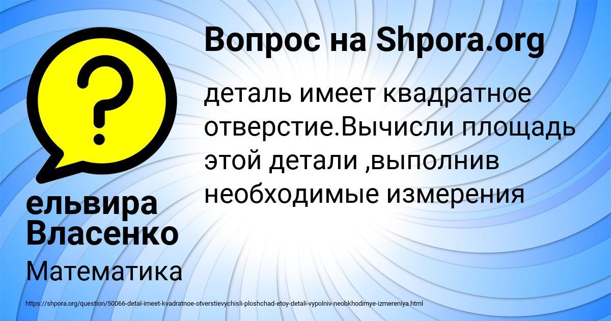 Картинка с текстом вопроса от пользователя ельвира Власенко