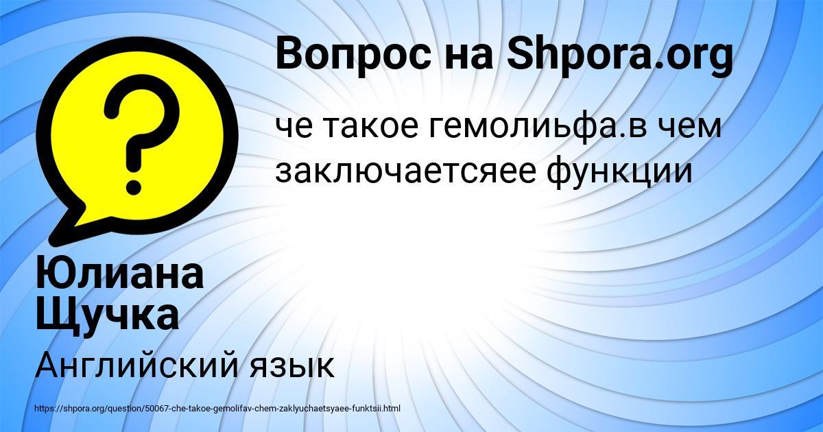 Картинка с текстом вопроса от пользователя Юлиана Щучка