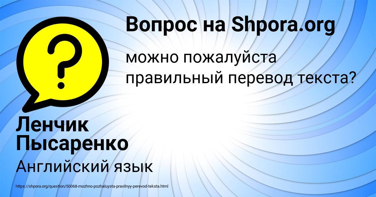 Картинка с текстом вопроса от пользователя Ленчик Пысаренко