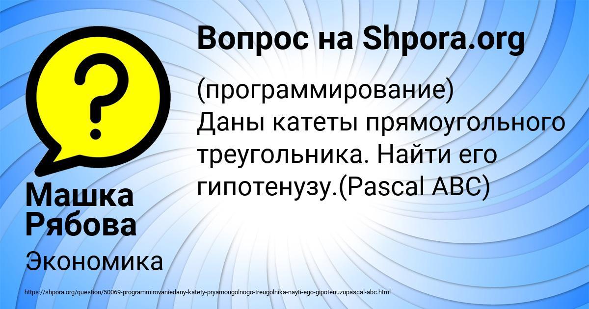 Картинка с текстом вопроса от пользователя Машка Рябова