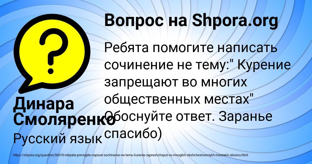 Картинка с текстом вопроса от пользователя Динара Смоляренко