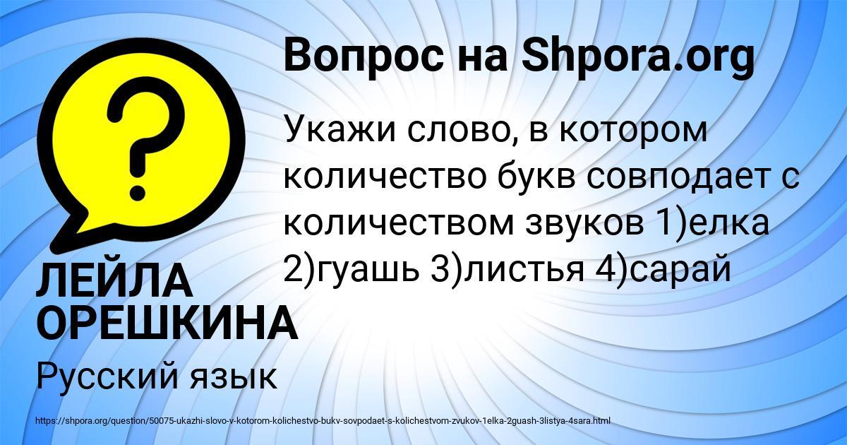 Картинка с текстом вопроса от пользователя ЛЕЙЛА ОРЕШКИНА