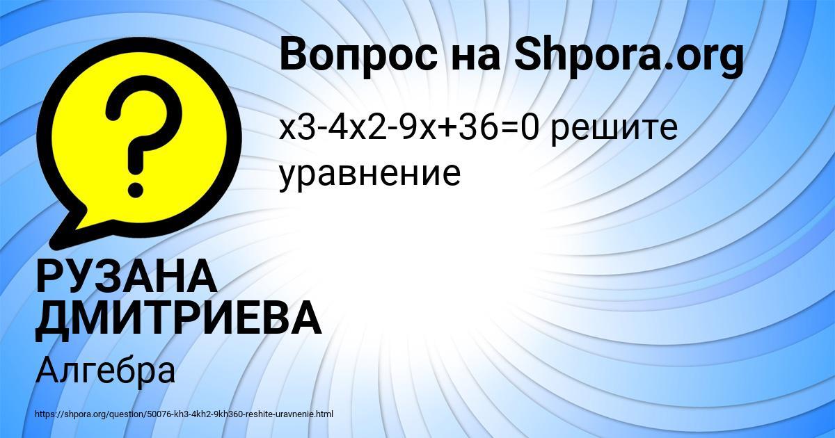 Картинка с текстом вопроса от пользователя РУЗАНА ДМИТРИЕВА