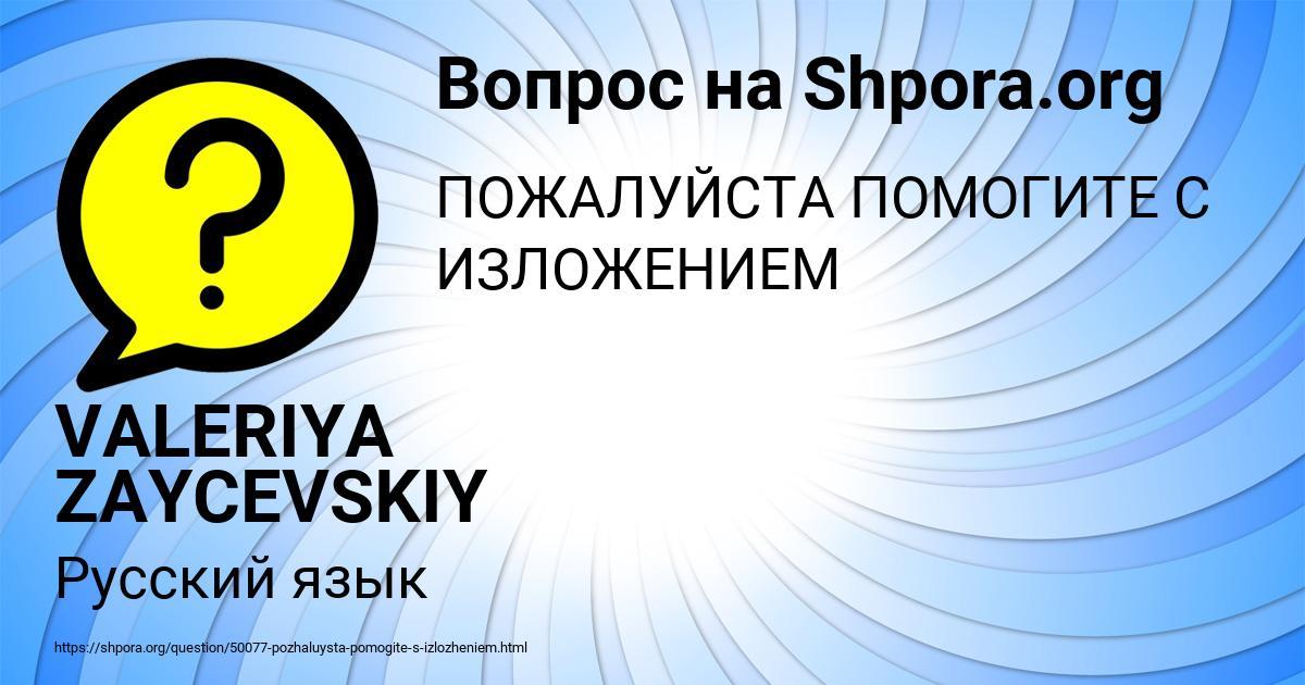 Картинка с текстом вопроса от пользователя VALERIYA ZAYCEVSKIY