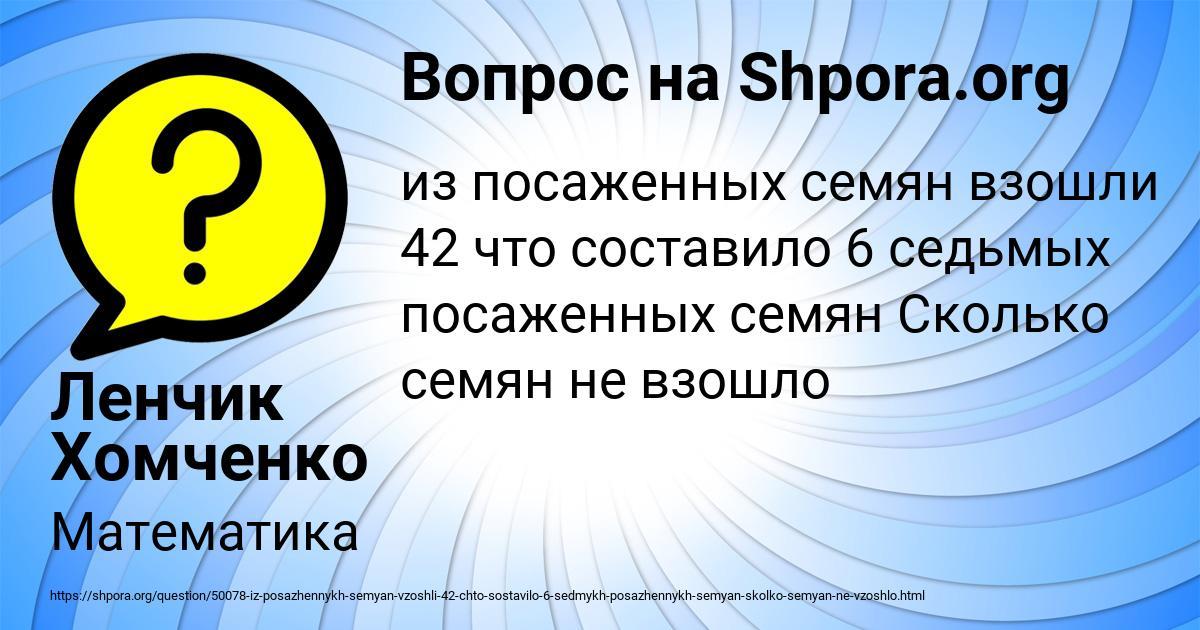 Картинка с текстом вопроса от пользователя Ленчик Хомченко