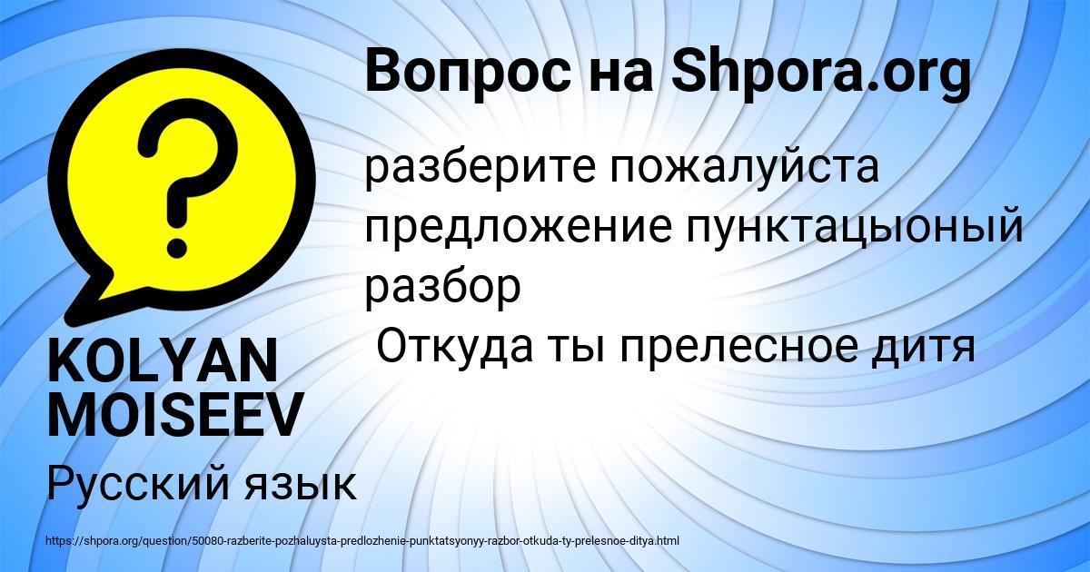 Картинка с текстом вопроса от пользователя KOLYAN MOISEEV